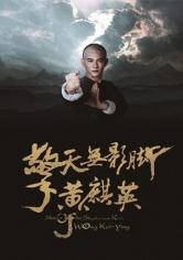 Master Of Shadowless Kick – Wong Kei-Ying (2016)