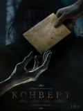 Konvert (The Envelope) - 2017