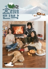 Hyori's Bed And Breakfast Season 2