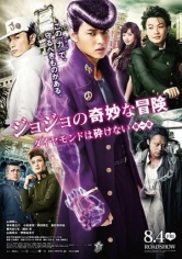 JoJo's Bizarre Adventure: Diamond Is Unbreakable – Chapter 1 poster