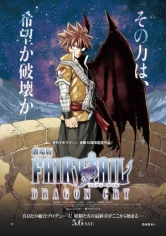 Fairy Tail: The Movie – Dragon Cry poster