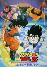Dragon Ball Z 2: El Hombre Más Fuerte De Este Mundo (1989)