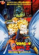 Dragon Ball Z 11: El Combate Definitivo (1994)