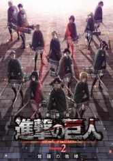 Attack On Titan: Kakusei No Houkou poster