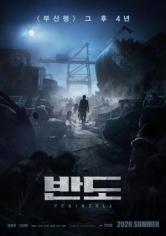 Train To Busan 2: Peninsula (2020)