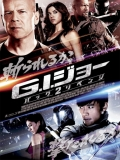 GI Joe 2: Retaliation (El Contraataque) - 2013