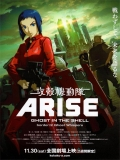 Ghost In The Shell Aris - 2013