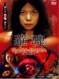 Hanadama - 2014