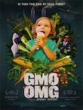 GMO OMG - 2013
