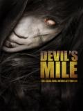 Devil's Mile - 2014