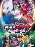 Pokemon Genesect Y El Despertar De Una Leyenda - 2013
