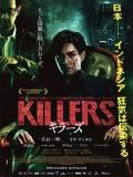 Killers 2014 - 2014