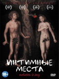 Intimate Parts - 2013