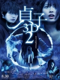 Sadako 3D 2 - 2013