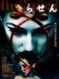 Rasen (Ring: The Spiral) - 1988
