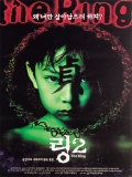 Ringu 2 (El Círculo 2) - 1999