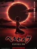 Berserk Ôgon Jidai-Hen III: Kôrin - 2013