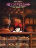 Majo No Takkyûbin (Kiki's Delivery Service) - 1989