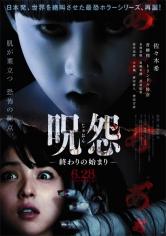 Ju-on: Owari No Hajimari (2014)