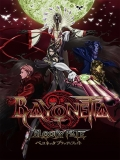 Bayonetta: Bloody Fate - 2014