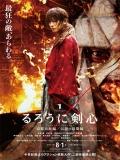 Rurouni Kenshin: Kyoto En Llamas - 2014