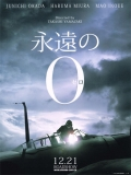 Eien No 0 (The Eternal Zero) - 2013