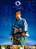 Tenchi Meisatsu - 2012