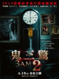 3 A.M. 3D: Part 2 (Ti Sam Khuen Sam 3D) - 2014