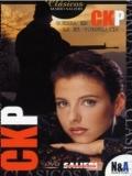 CKP Guerra En La Ex-Yugoslavia - 1996