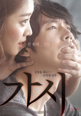 Innocent Thing (2014)