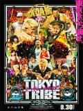 Tokyo Tribe - 2014