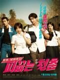 Pikkeulneun Chungchoon (Hot Young Bloods) - 2014