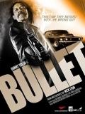 Bullet - 2014