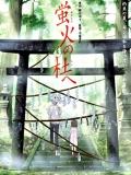 Hotarubi No Mori E - 2011