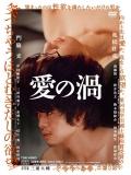 Ai No Uzu (Love's Whirlpool) - 2014