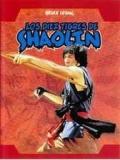 Ten Tigers Of Canton - 1980