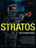 To Mikro Psari (Stratos) - 2014