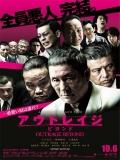 Outrage 2 :Autoreiji Biyondo - 2012