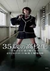 35 Sai No Kokosei
