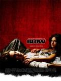 Blow (Inhala) - 2011