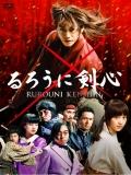 Kenshin, El Guerrero Samurái - 2012