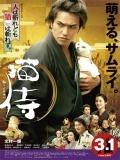 Neko Zamurai (Samurai Cat) - 2014