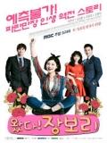 Come! Jang Bo Ri - 2014
