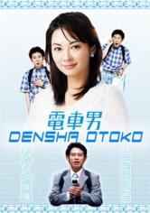 Densha Otoko: Train Man