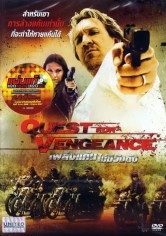 The Quest For Vengeance (2014)