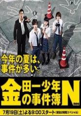 Kindaichi Shonen No Jikenbo N