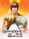 Death Note Rewrite 2: Los Sucesores De L - 2007