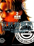 Ghost In The Shell: Stand Alone Complex – The Laughing Man - 2005