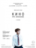 Kino Pro Alekseeva - 2014