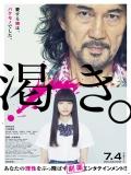 El Mundo De Kanako - 2014